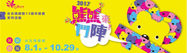 《熊熊來鬥陣》台北偶戲館13週年館慶系列活動