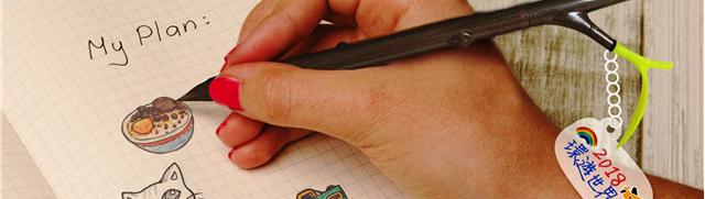 【趣玩紅樓.美感工坊】給自己新年願望,動手畫圖掛在樹筆上吧!