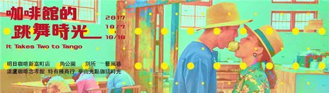 《2017藝術擴散計畫-咖啡館的跳舞時光》