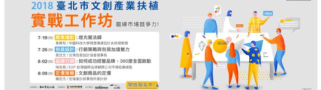 2018臺北市文創產業扶植【實戰工作坊】 開放報名中!